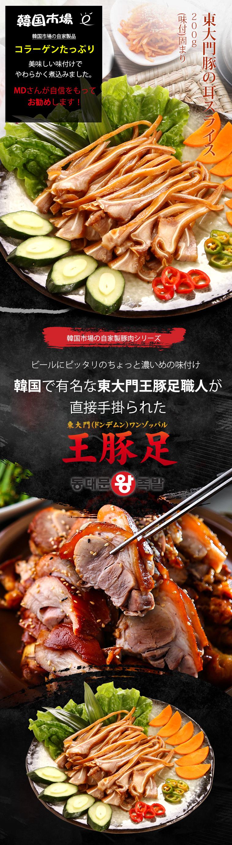 韓国で有名な東大門王豚足職人が直接手掛られた商品でMDさんが自信をもってお勧めできる商品です。