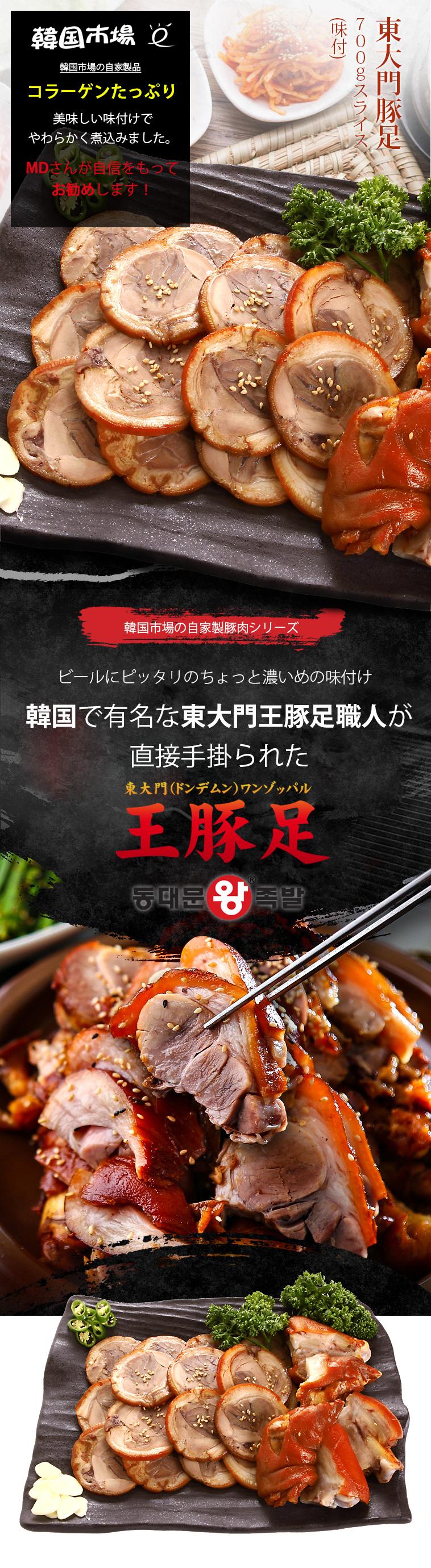 >韓国で有名な東大門王豚足職人が直接手掛られた商品でMDさんが自信をもってお勧めできる商品です。