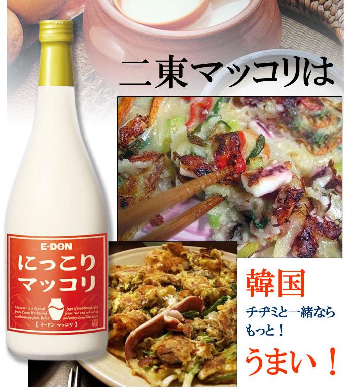 二東マッコリ(瓶)