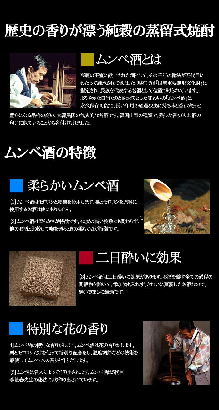 韓国大統領の贈答品としても提供される韓国の伝統酒