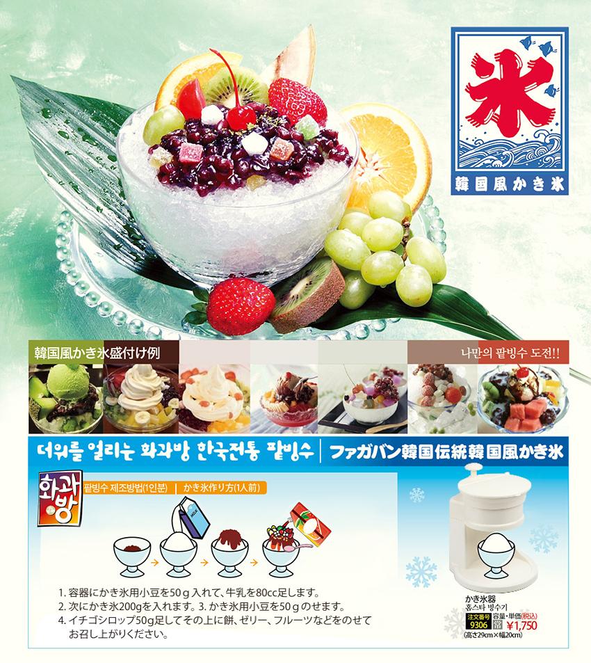 美味しい韓国風かき氷
