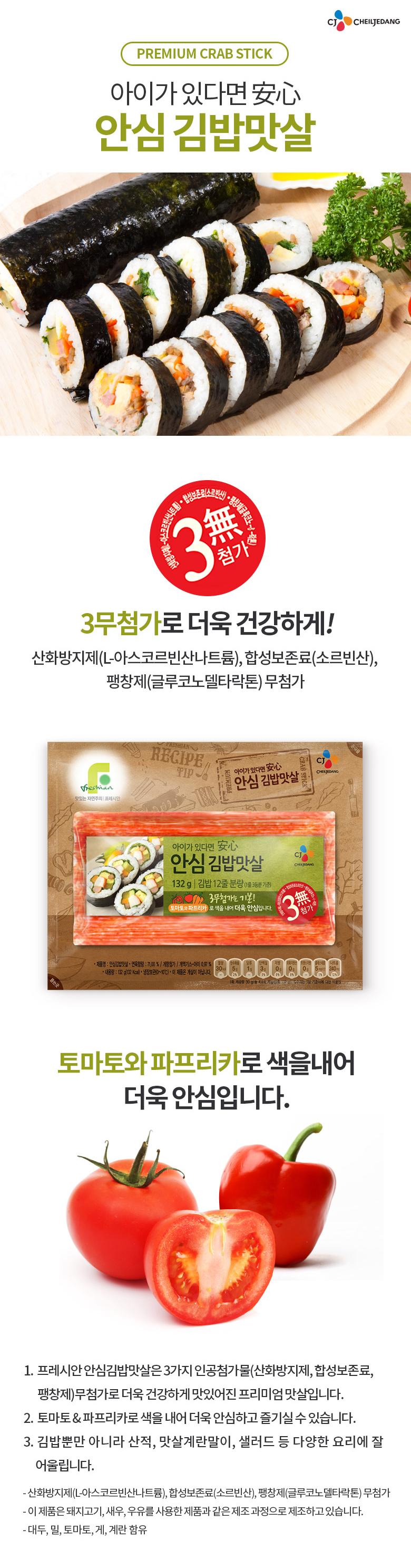 食品館海苔/干物類/ 海苔巻き材料