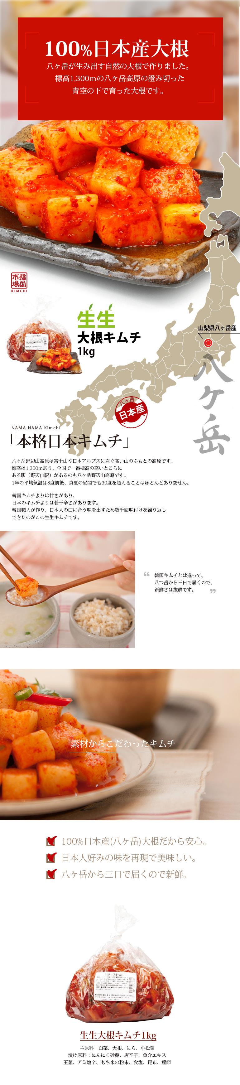 日本産キムチ,カクテキ,大根キムチ,キムチ