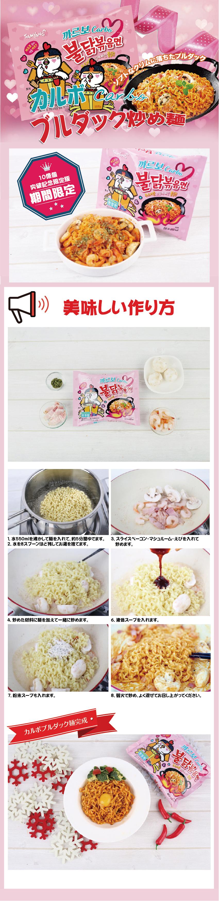 カルボブルダック炒め麺