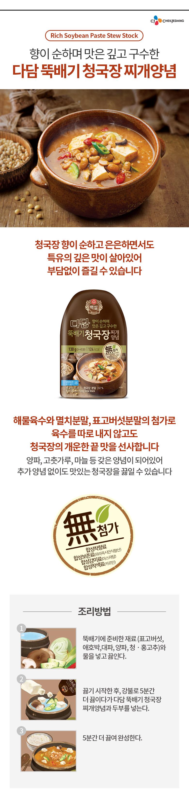韓国/味噌類/料理用ソース