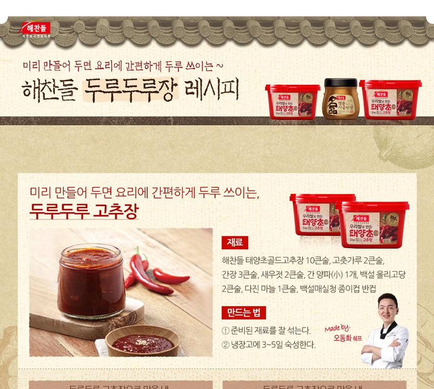 韓国市場/調味料/韓国味噌類/コチュジャン