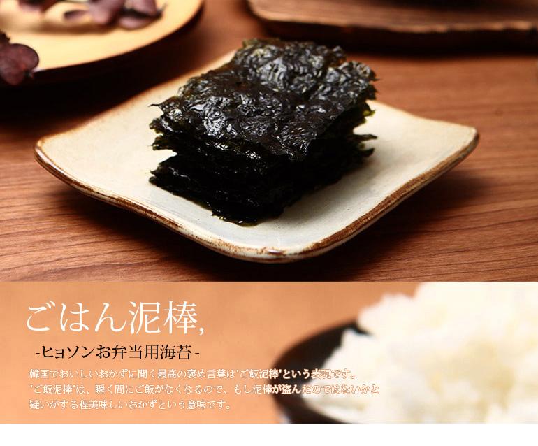 韓国市場/ 食品館/ 海苔/干物類 > 韓国のり