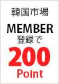 新規登録で200ポイントGET