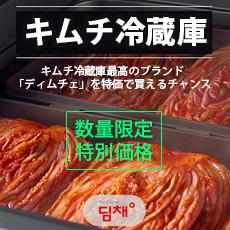 キムチ冷蔵庫特価「数量限定」