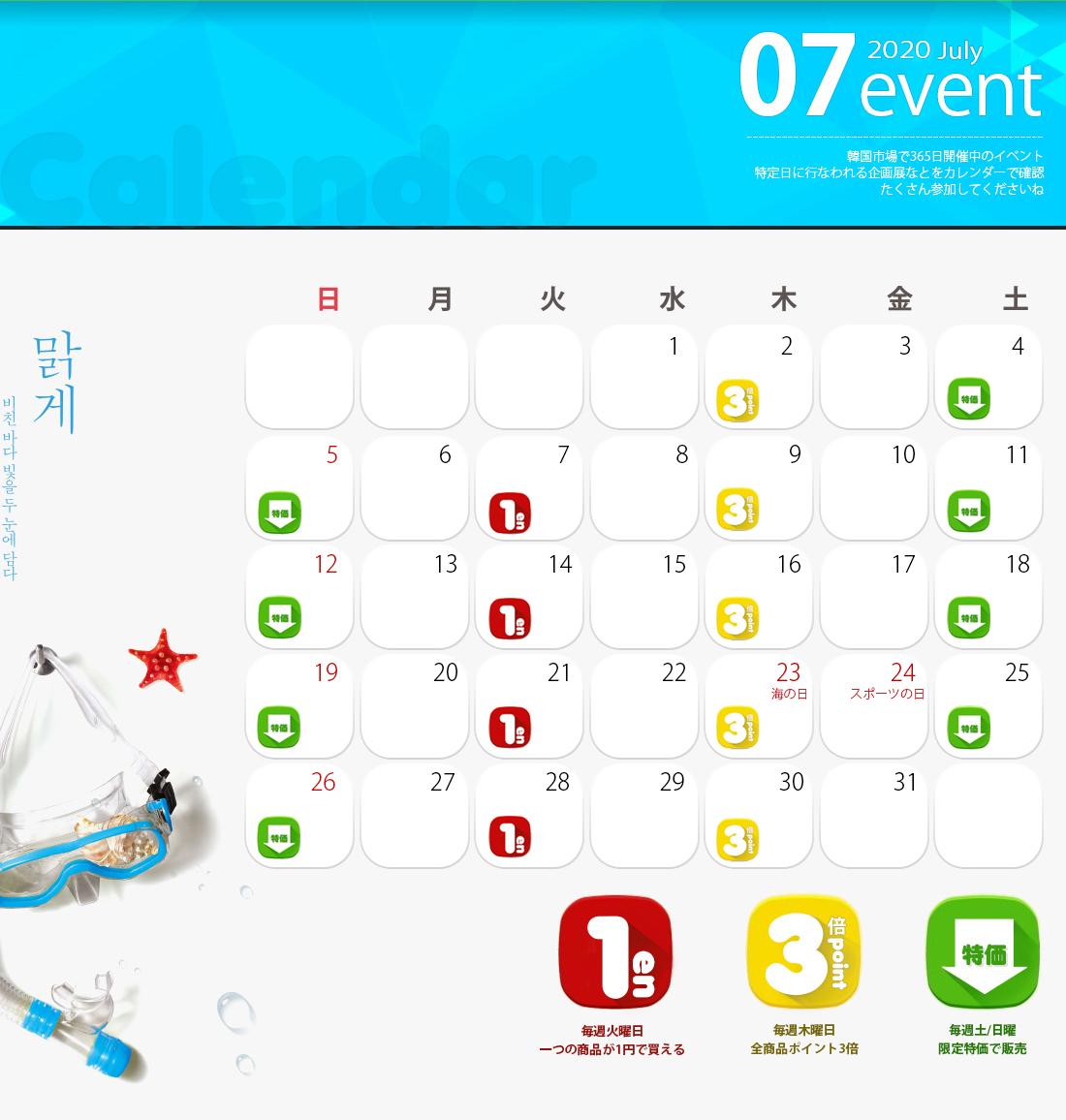 韓国市場7月イベント