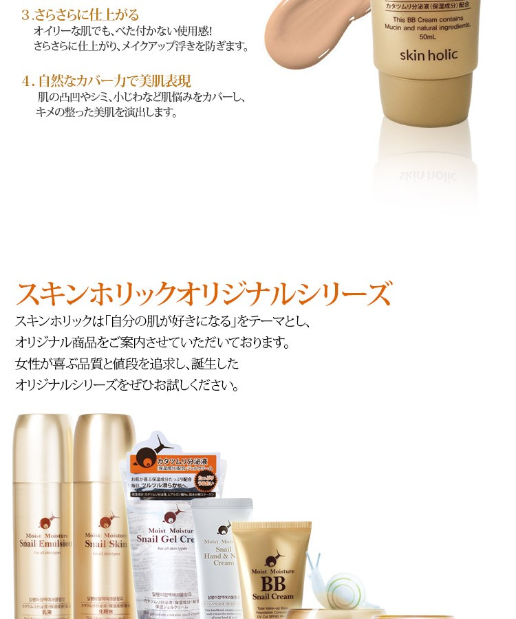 韓国市場 / 化粧品 / メイクアップ