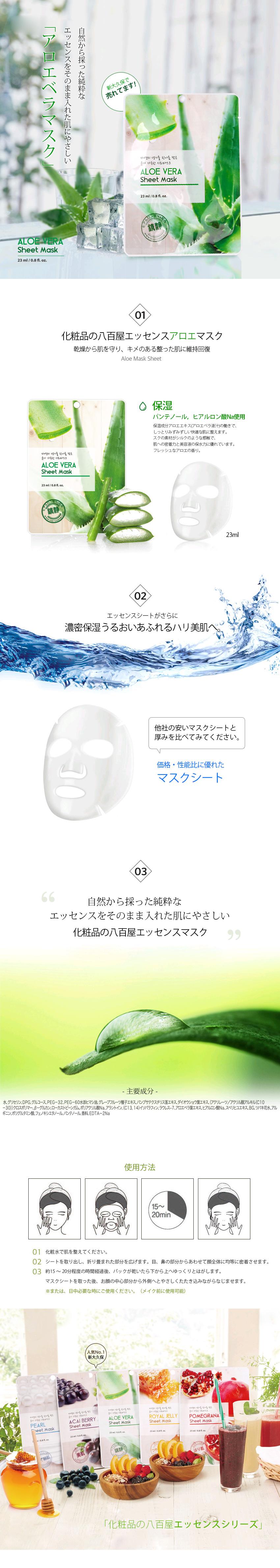 化粧品の八百屋エッセンスアロエマスク