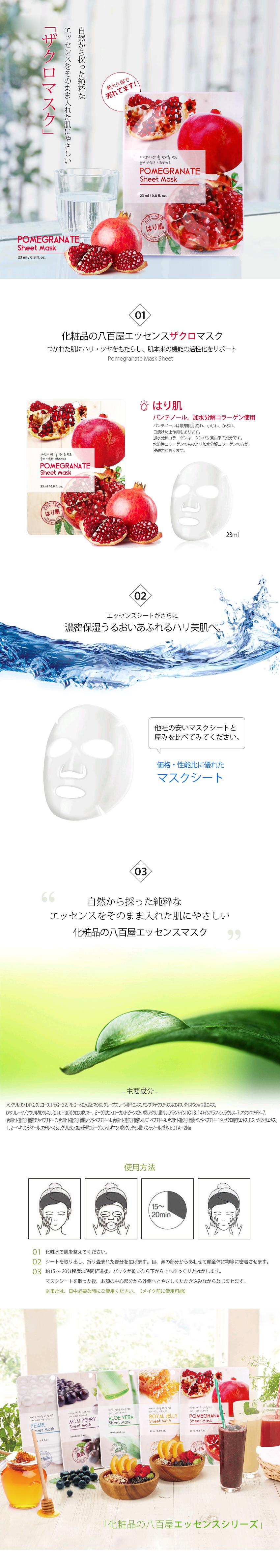 化粧品の八百屋エッセンスザクロマスク