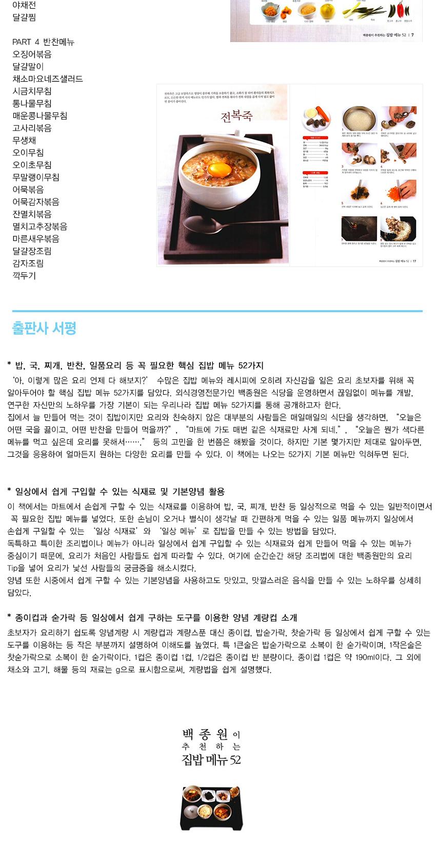 韓国市場/LIFE館/ 本/韓国雑誌/ 料理書