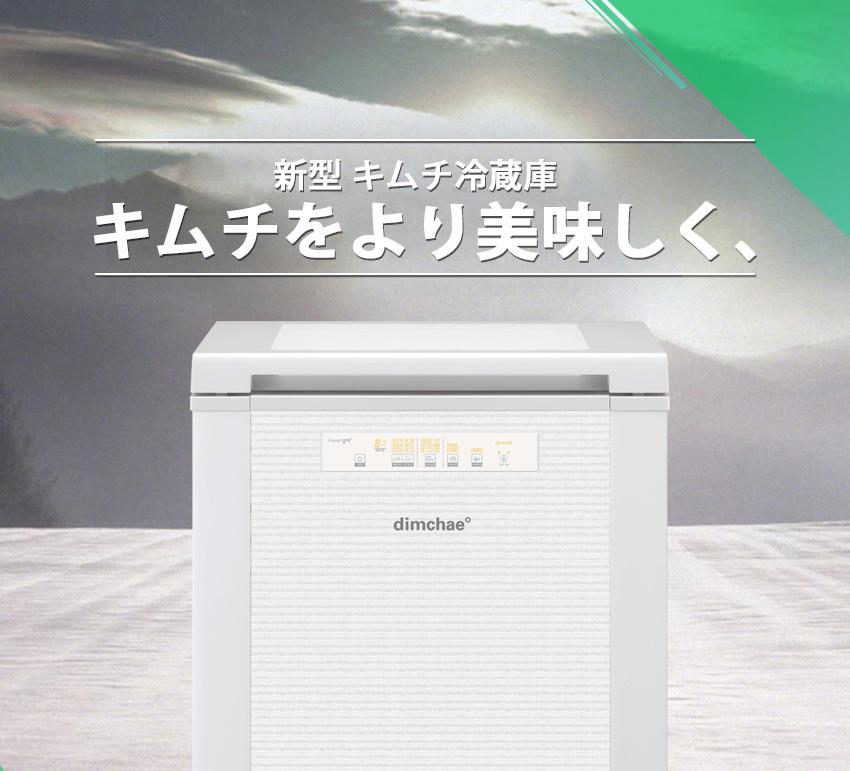 2018年度新型キムチ冷蔵庫