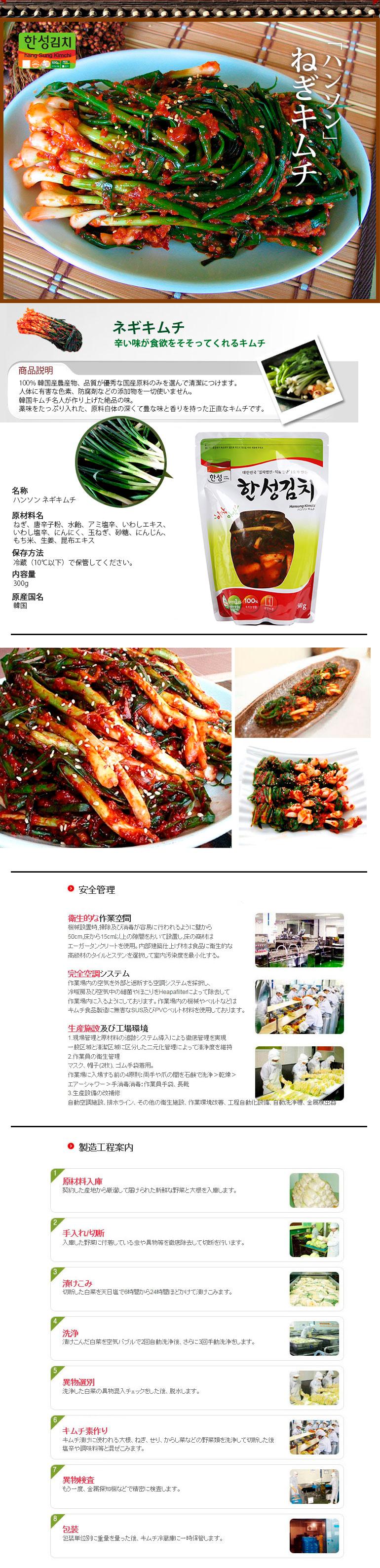 100%韓国産農産物を使用 韓国キムチ名人が作り上げた絶品の味