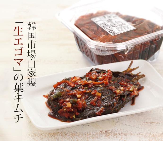 韓国市場自家製生エゴマの葉キムチ