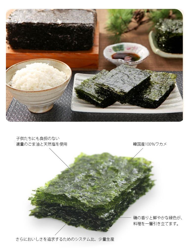 パレ(青のり)お弁当用海苔