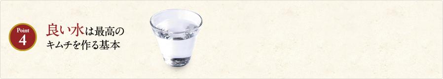 Point4 良い水は最高のキムチを作る基本