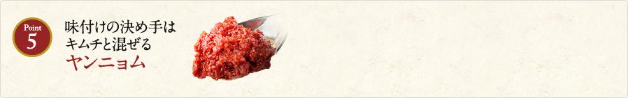 Point5 味付けの決め手はキムチと混ぜるヤンニョム