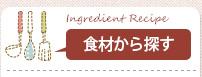食材別レシピ