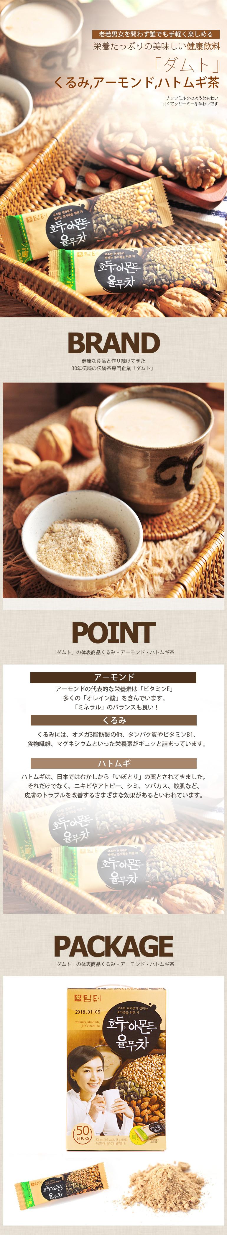 クルミ・アーモンド・松の実・ハトムギ茶15包