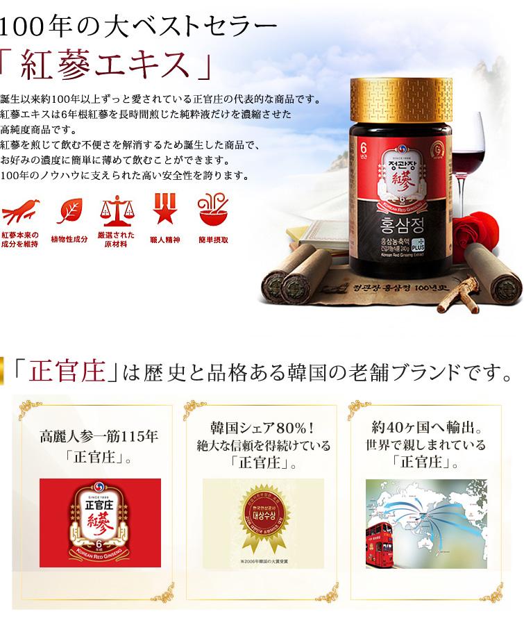 正官庄 紅参精PLUS(プラス) 120g×1本 紅参濃縮エキス