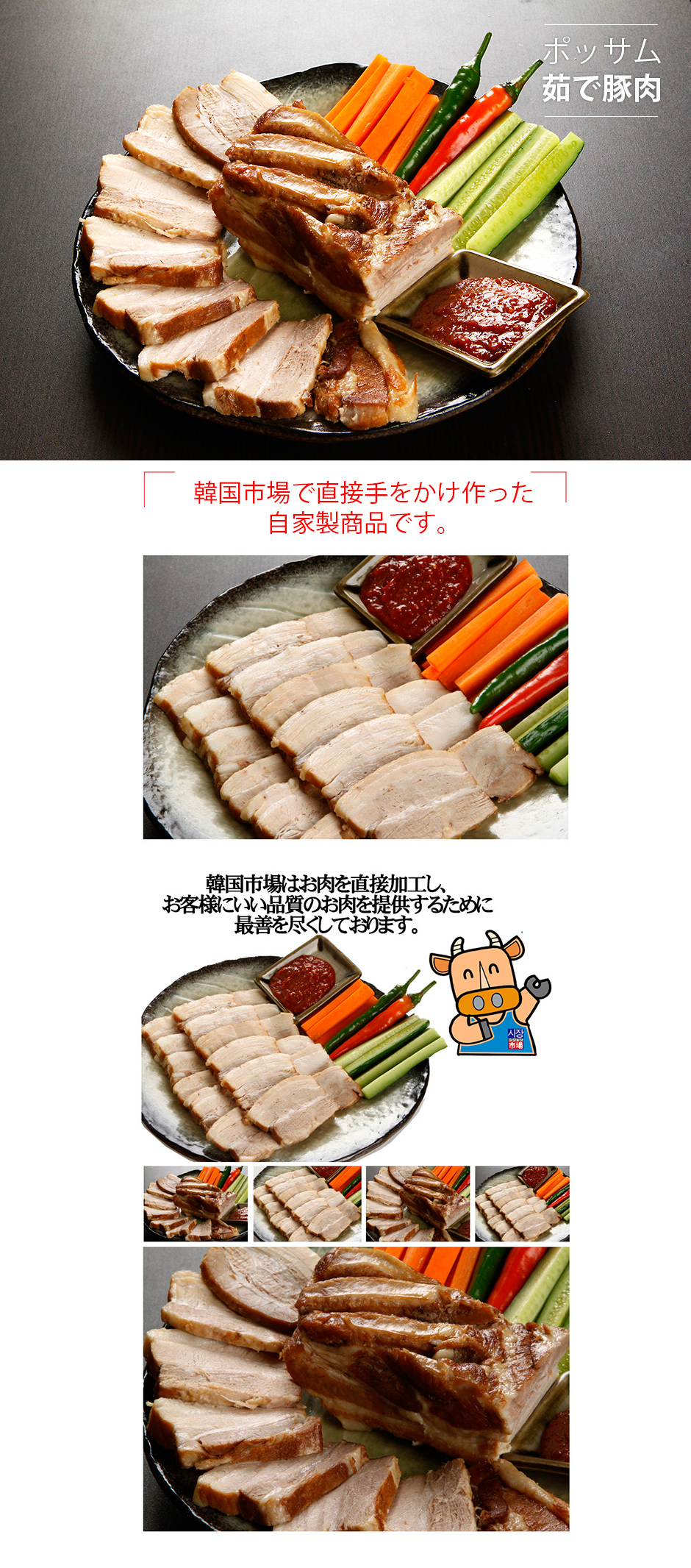 ポッサム水肉(ゆで豚肉)ブロック