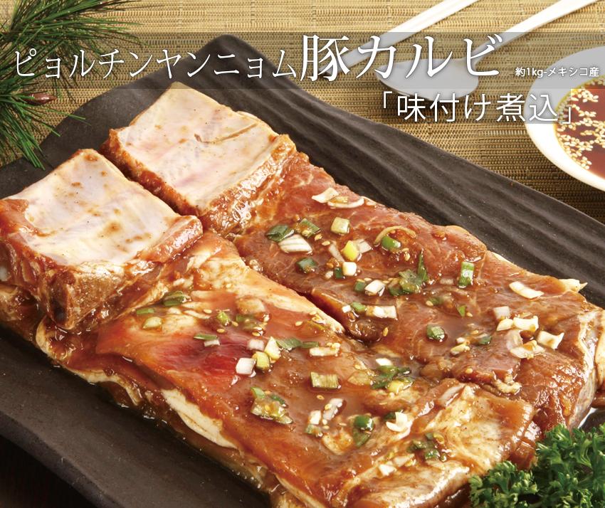 ピョルチンヤンニョム(味付け)豚カルビ