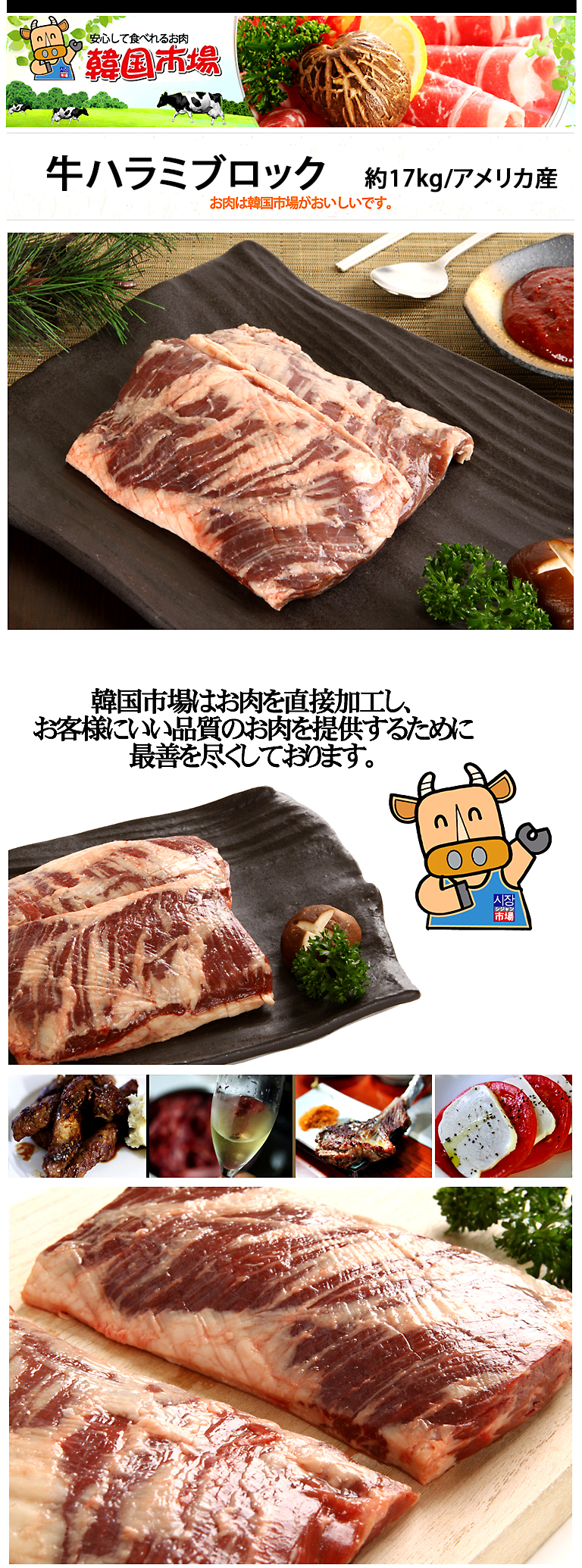 焼肉、牛ハラミ丼、牛ハラミのステーキなど