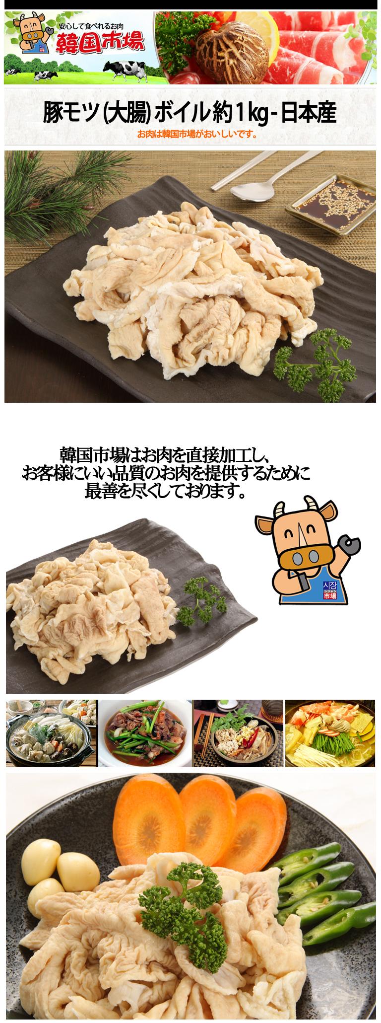 モツ鍋、モツ煮