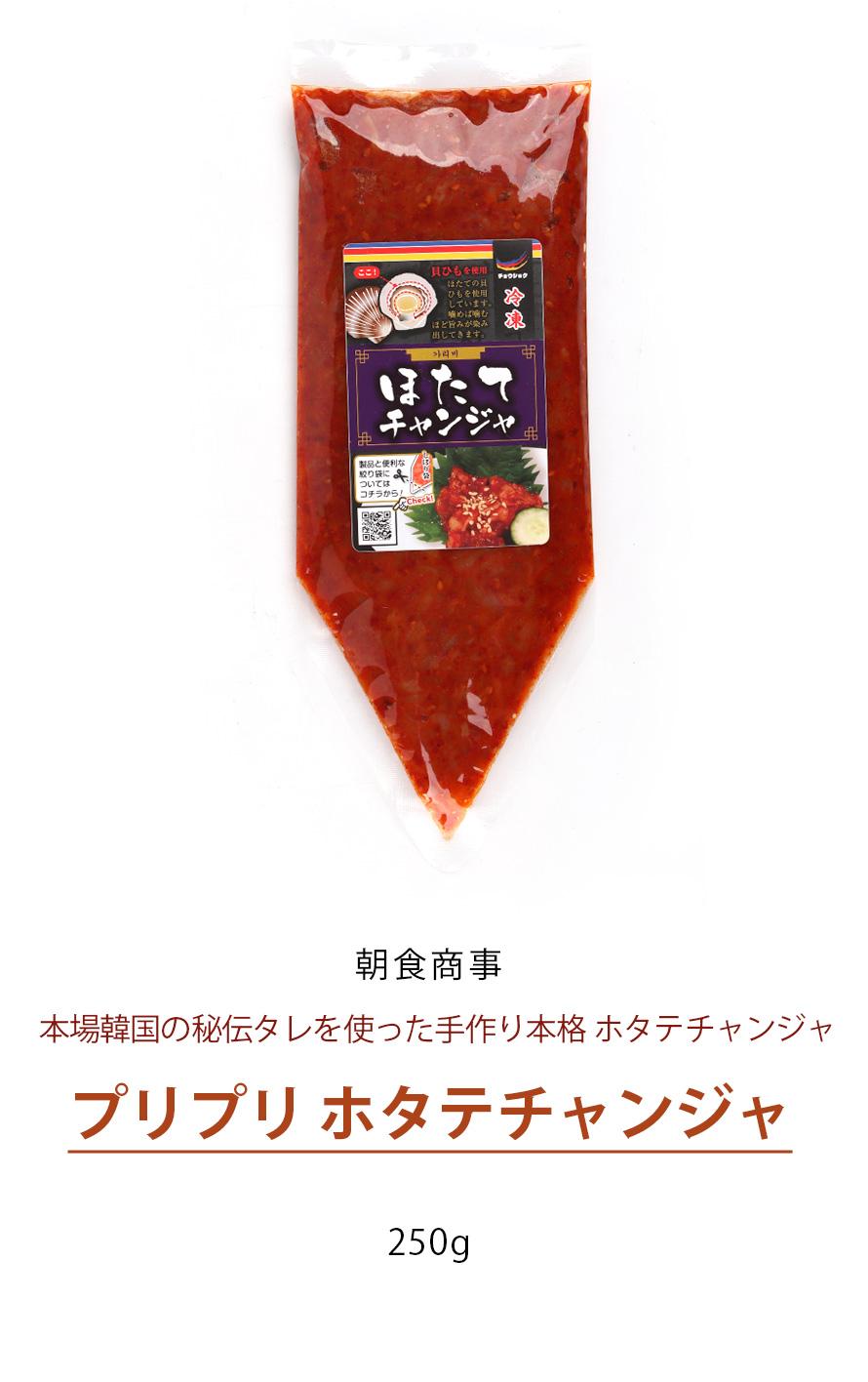 ホタテチャンジャ(絞り袋)/250g