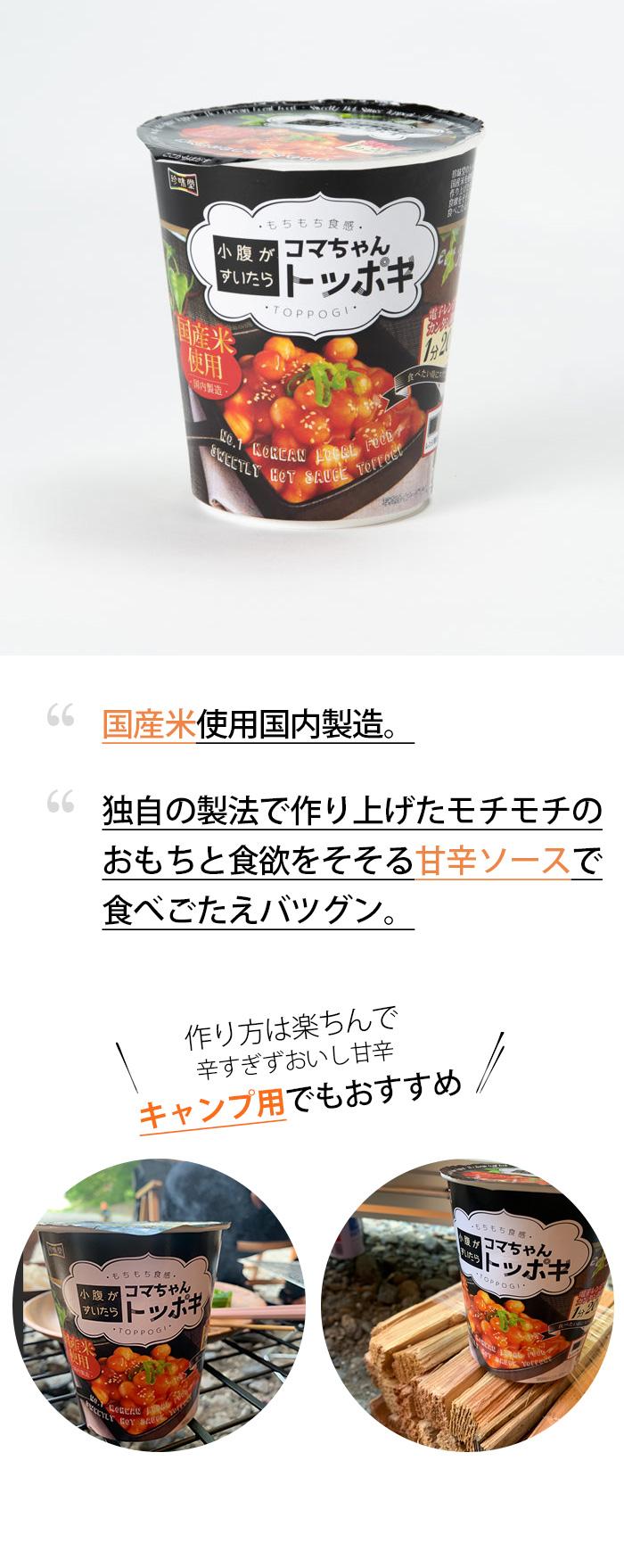 [珍味堂] コマちゃんトッポキ