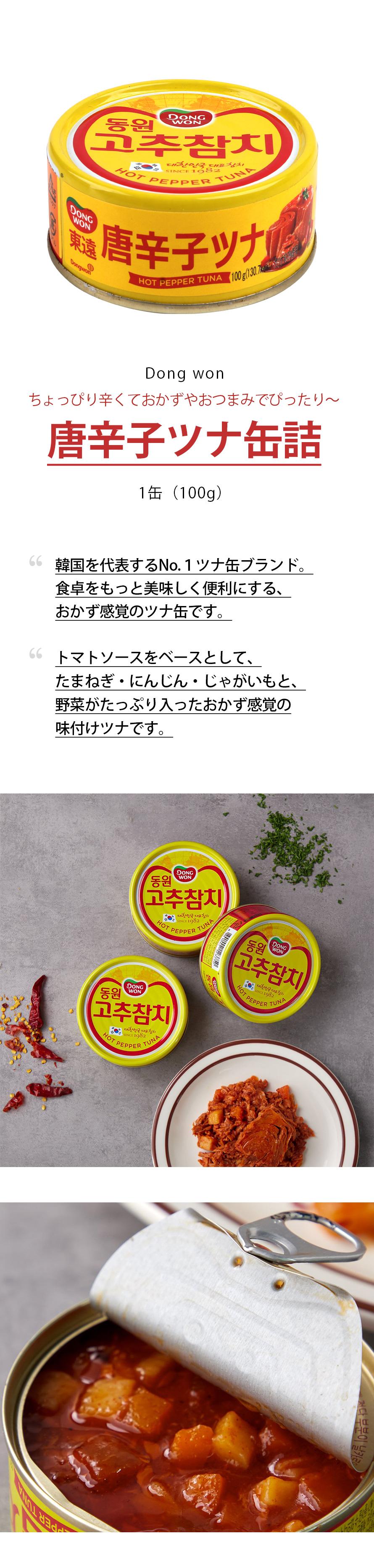 唐辛子ツナ缶詰