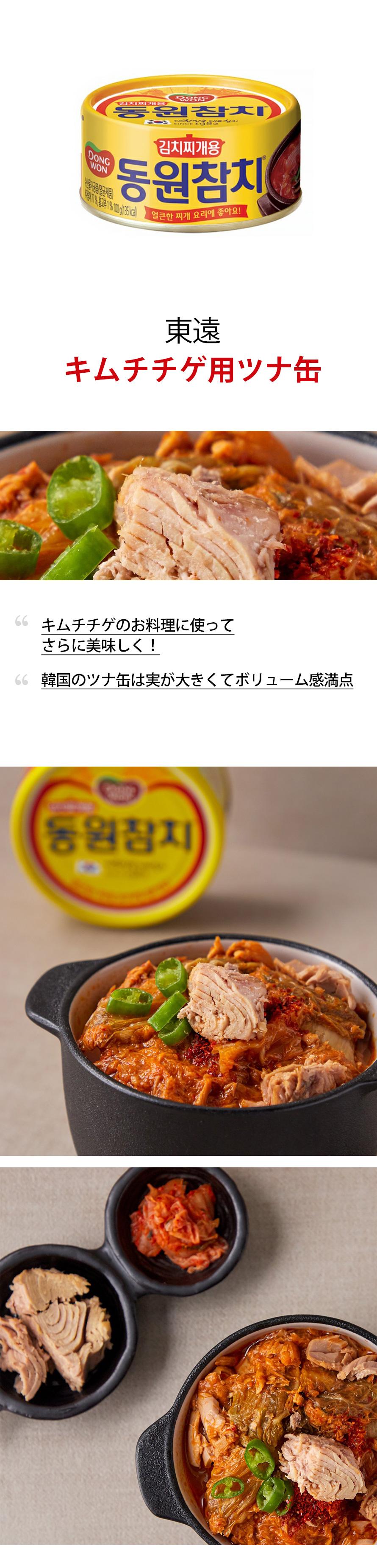 キムチチゲ用ツナ缶 100g