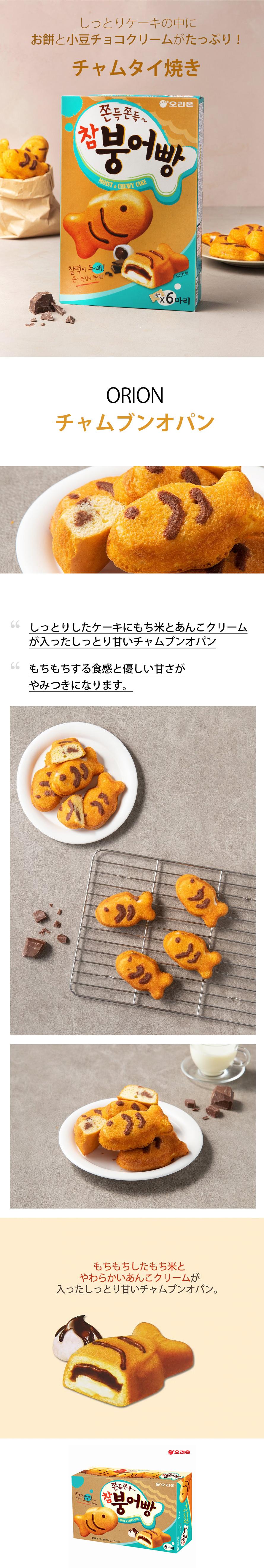 [オリオン] チャムブンオパン(タイ焼き)(6個入り)
