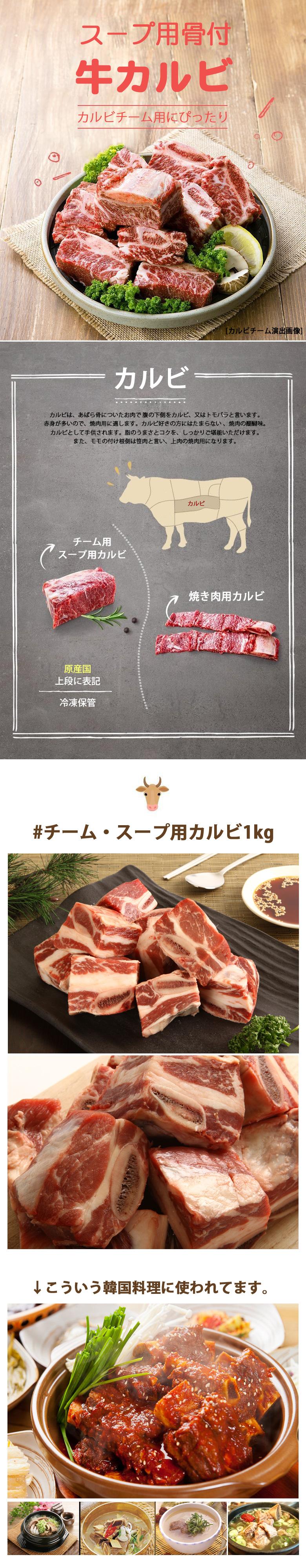 焼肉、牛カルビ丼、カルビスープなど