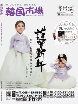 韓国市場デジタルカタログ、冬号