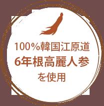 100%韓国産江原道6年根高麗人参を使用