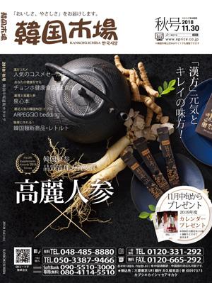 韓国市場デジタルカタログ、秋号