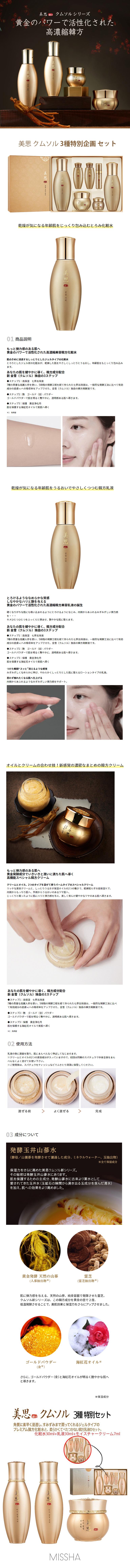 MISSHA(ミシャ) 美思クムソル3種特別企画セット (化粧水+乳液+クリーム)