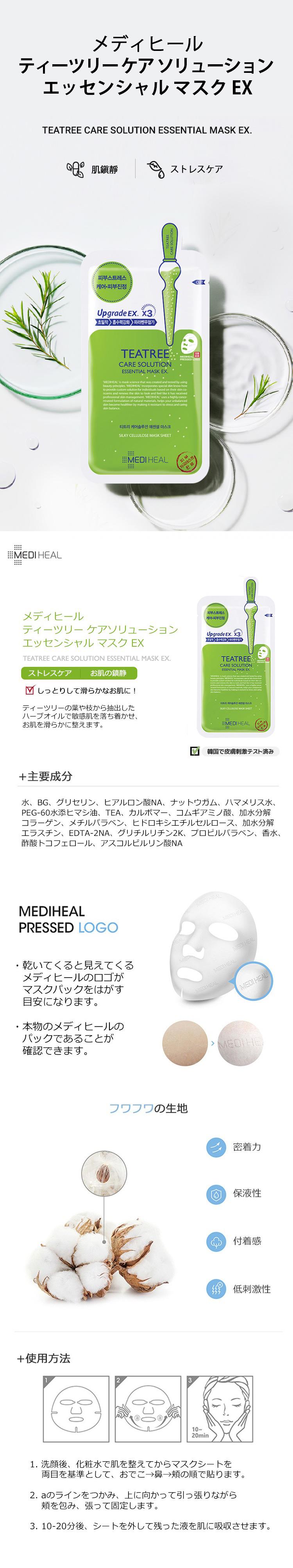 [MEDIHEAL]メディヒール ティーツリー ケア ソリューション エッセンシャルマスク EX