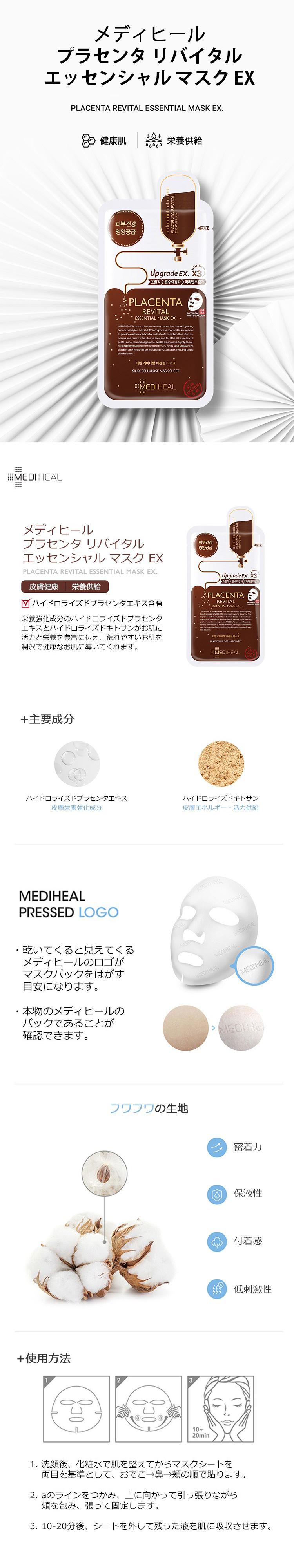 [MEDIHEAL]メディヒール プラセンタ リバイタル エッセンシャル マスク EX
