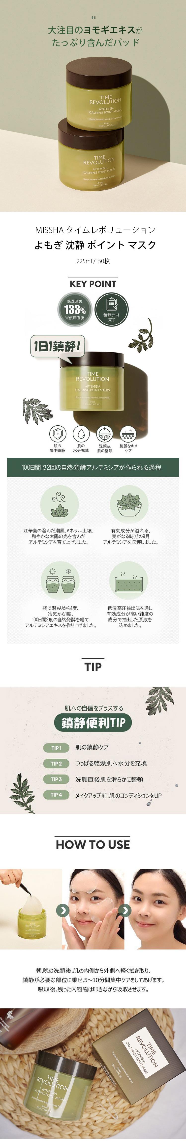 [MISSHA]ミシャ タイム レボリューション よもぎ 沈静 ポイント マスク 225ml/50枚