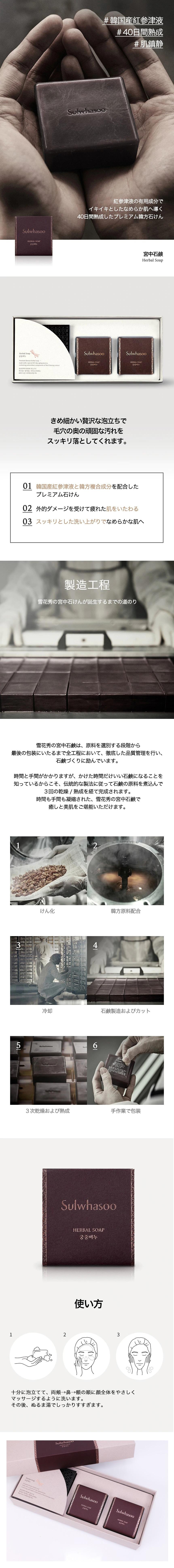 [雪花秀/ソルファス] 宮中石鹸 雪花秀 ハーバルソープ