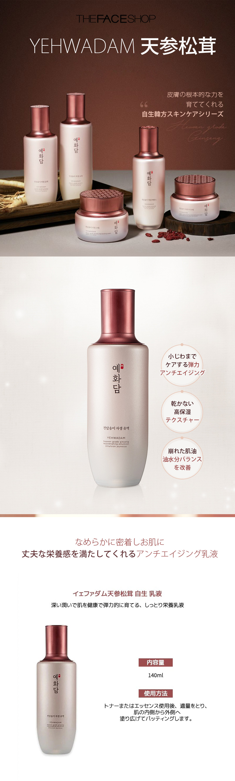 THE FACE SHOP(フェイスショップ) イェファダン 天参松茸 自生 乳液 140ml