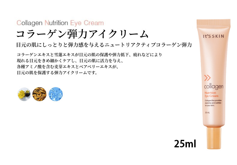 イッツスキン [韓国コスメ Its skin] コラーゲン 弾力 アイクリーム