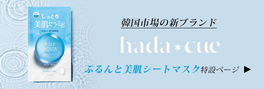 [hada*cue]ぷるんと美肌配合シートマスク/高保湿セラミド配合 25ml