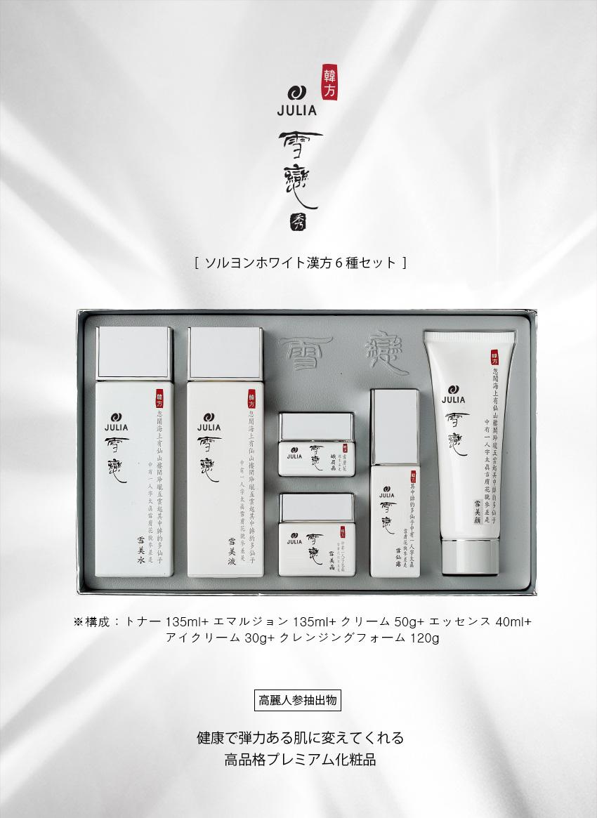 [JULIA]ソルヨン,雪戀ホワイト漢方6種スキンケアセット