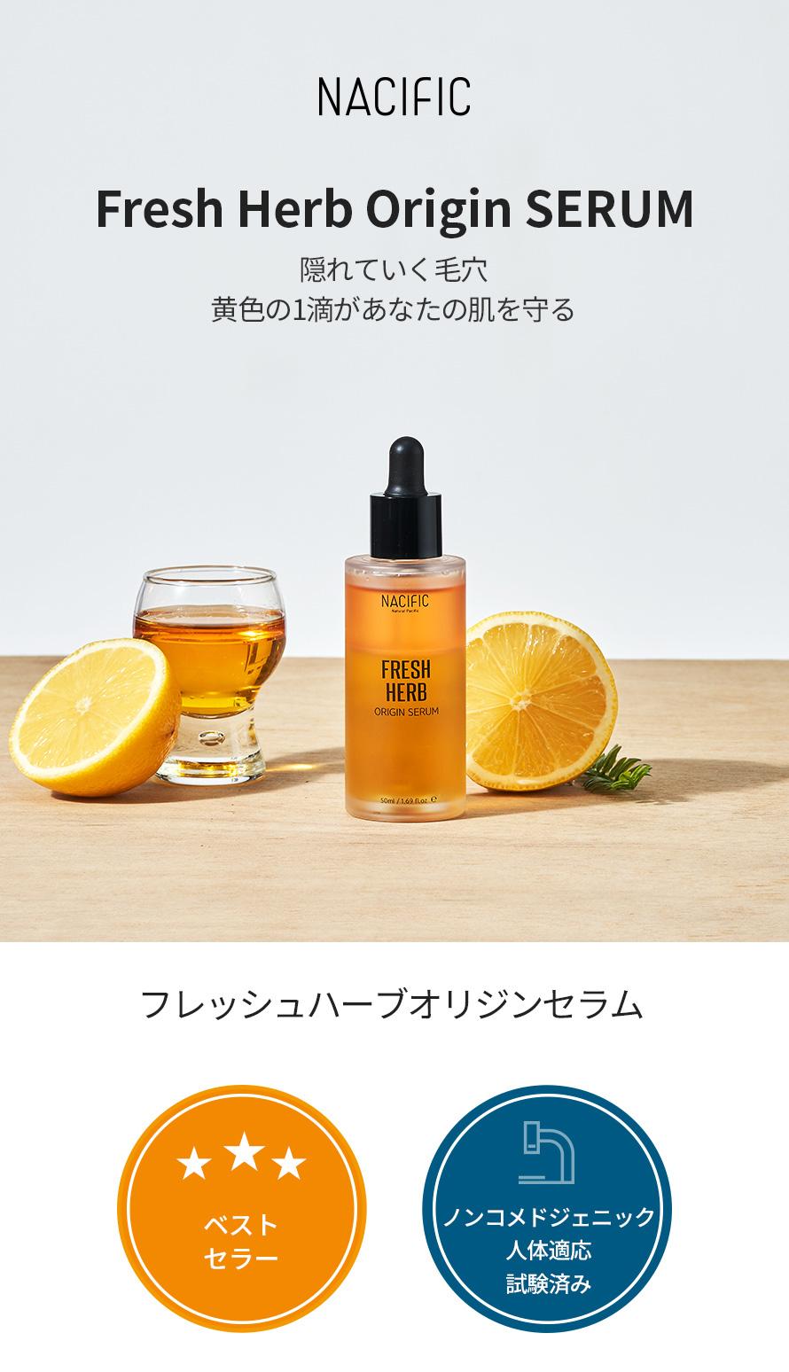 [NACIFIC]Fresh Herb Origin Serum フレッシュハーブオリジンセラム